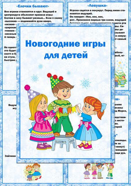 Играем до школы: Новогодние игры для детей
