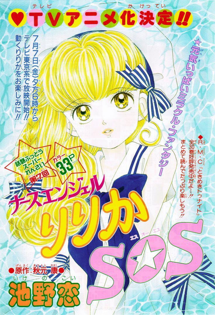 "Artwork from ""Nurse Angel Ririka SOS"" manga by artist Ikeno Koi."