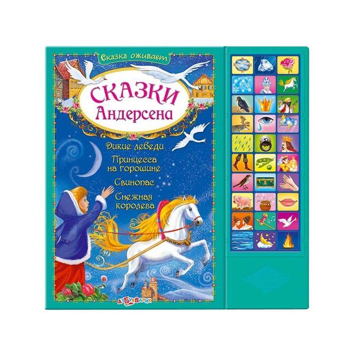 Сказки Андерсена Азбукварик (, 4827) купить в Москве. Цены, фото | Интернет-магазин Nils.ru