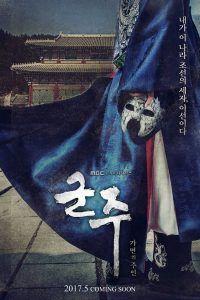 Ruler: Master of the Mask adalah serial drama televisi Korea Selatan akan segera tayang pada 10 Mei 2017. Serial drama ini dibintangi oleh Yoo Seung-Ho, Kim So-Hyun, Kim Myung-Soo dan Yoon So-He.