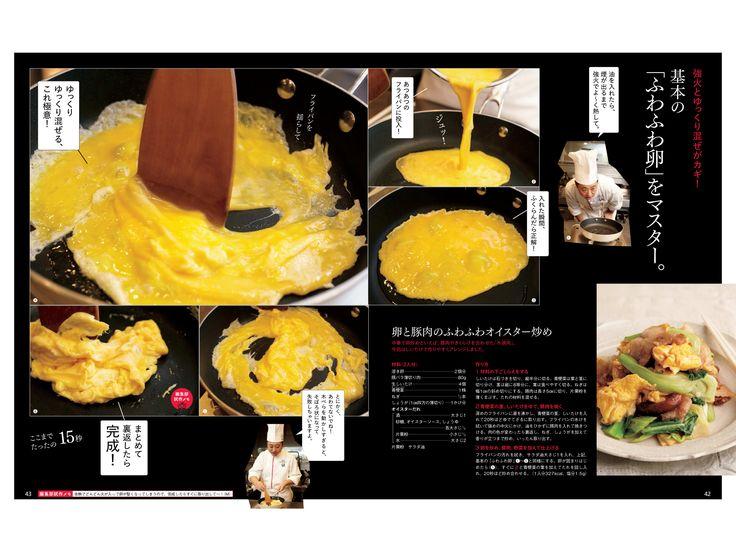 卵と豚肉のふわふわオイスター炒め