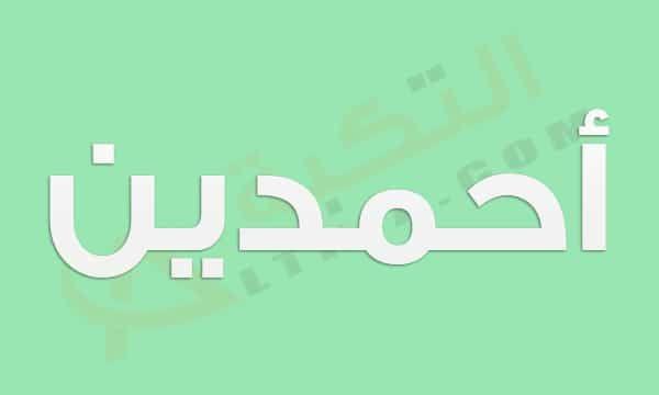 معنى اسم أحمدين في اللغة العربية والمعجم الوسيط سيتم توضيحه بشكل مفصل فاختيار الاسم هو شئ مهم حيث أن هذا الاسم سوف Tech Company Logos Company Logo Vimeo Logo