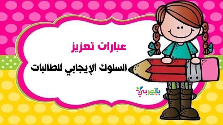 وسائل مبتكرة لتحفيز الطالبات داخل الصف بالعربي نتعلم Bee Activities Arabic Kids Cartoon Clip Art