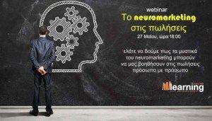 Online σεμινάρια : Το Neuromarketing στις πωλήσεις | | LearningEvolution.gr