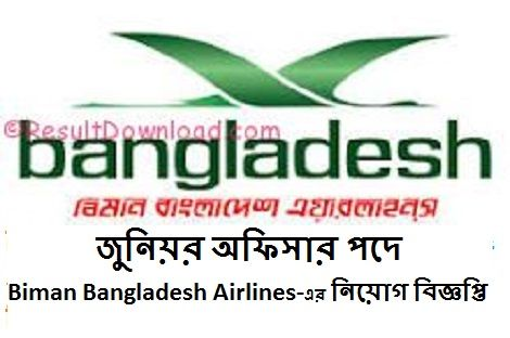 Biman Bangladesh Airlines Job Circular, Biman Bangladesh Airlines Job exam date 2016, Bangladesh Biman Airlines Job Circular 2016, Biman Bangladesh, Biman Bangladesh Airlines Job, Bangladesh Biman Airlines Job Circular, Bangladesh Biman Airlines Job,