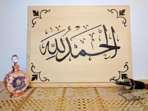 This is part of my Pyrography (Woodburning) Islamic Calligraphy series. You can check out my other art items on my shop.  This art features a pyrography on a basswood plaque with prominent Islamic Calligraphy using the Thuluth style of Calligraphy. The words read Alhamdulillah. It means Praise be to God and is a common prayer to say thanks.  Pyrography is the art of decorating wood by burning a design on the surface with a heated metallic point. Using a wood burning tool, the Arabic…
