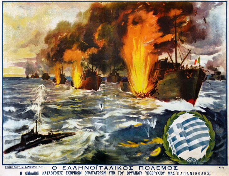 Ο Ελληνοιταλικός πόλεμος, Παπανικολής, π.1940