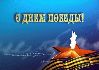 """Журнал """"На волне Успеха"""": С праздником! Днем ПОБЕДЫ! 9 мая.  """