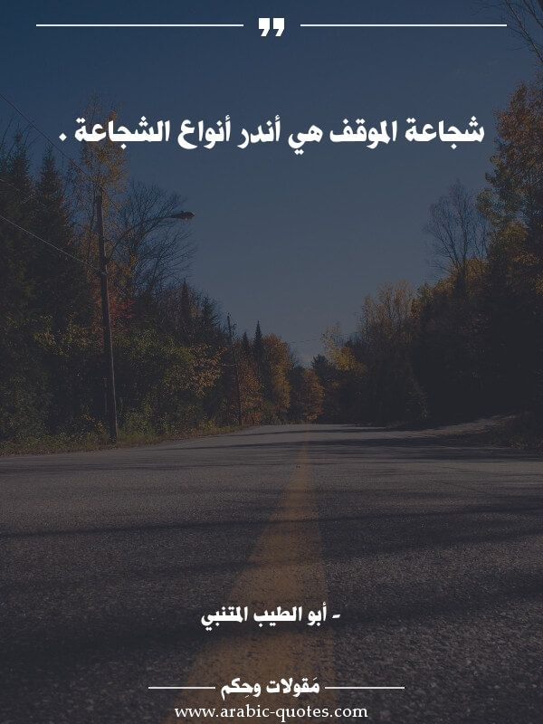 شجاعة الموقف هي أندر أنواع الشجاعة كلمات أدب فكر نجاح عبارات اقتباس مقولة صورة عربي كتب حكم Social Quotes Be Yourself Quotes Islamic Quotes Quran