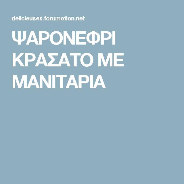 ΨΑΡΟΝΕΦΡΙ ΚΡΑΣΑΤΟ ΜΕ ΜΑΝΙΤΑΡΙΑ