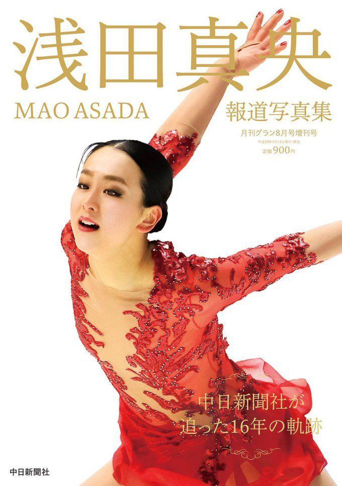 7月14日に発売される浅田真央報道写真集の表紙は赤い衣装のリチュアルダンス | フィギュアスケートまとめ零