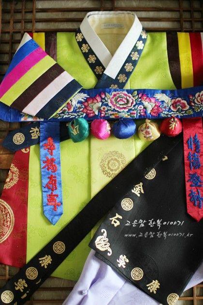 까치두루마기(연두 남아 전통한복 ) : 네이버 블로그