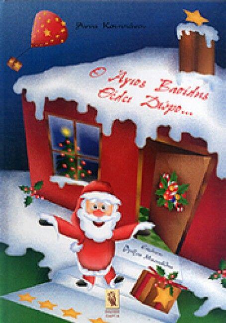Χριστουγεννιατικο παραμυθι