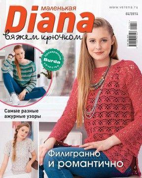 Маленькая Diana 4 2016 | ЧУДО-КЛУБОК.РУ