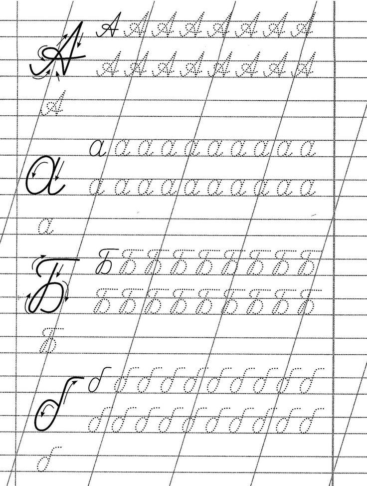 Propisi-v-kosuyu-A-B.jpg (1864×2467)