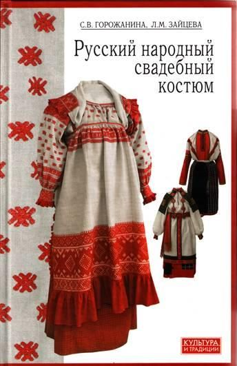 Русскине народные костюмы для фольклорных коллективов