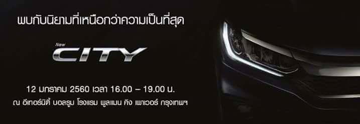 2017 #Honda #City micro site live, Thai launch on Jan 12