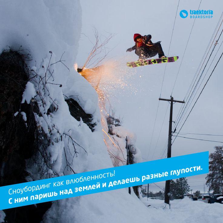 #snowboard #snowboarding http://www.traektoria.ru/
