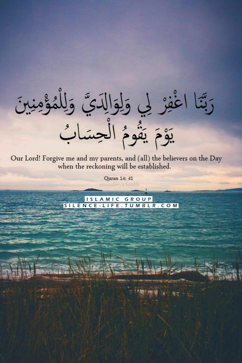 Forgive Me and My Parents, and All the Believers (Quran 14:41)