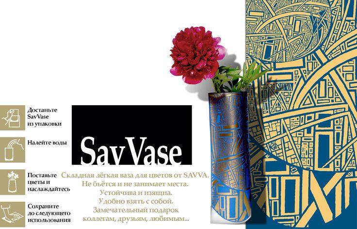 Flexible vase by Savva