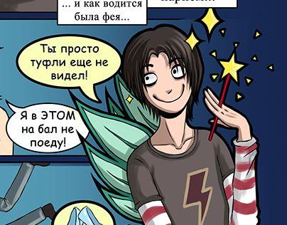 "Check out new work on my @Behance portfolio: ""Комикс ""Жила-была Золушка..."""" http://be.net/gallery/36076219/komiks-zhila-byla-zolushka"