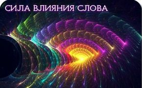 Энергия слов формирует материю быстрее энергии мыслей