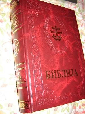 Serbian Huge Family Bible Cyrilic / Biblija - Sveto Pismo Ctarog I Novog Zaveta - Tekst Stampan Dvoctybacno / 1294 pages 26cm