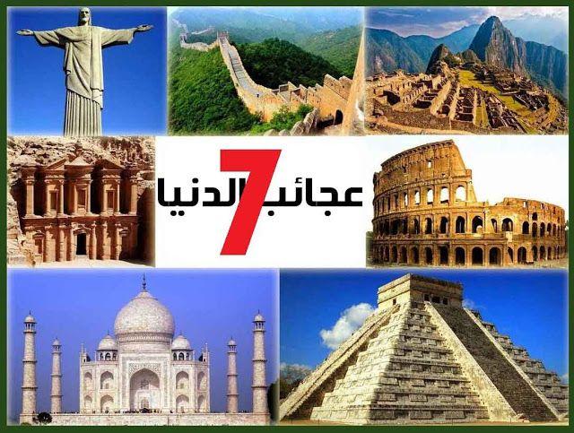 صور عجائب الدنيا السبع الجديدة Wonders Of The World 7 World Wonders New Seven Wonders