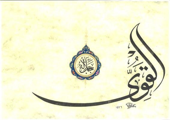 Allah Lafzı Resimleri - Hüsn-i Hat