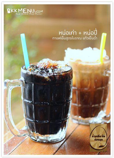 กาแฟเย็นสูตรโบราณ: กาแฟเยนสตรโบราณ
