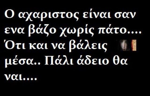 Πολύ σωστό !!!