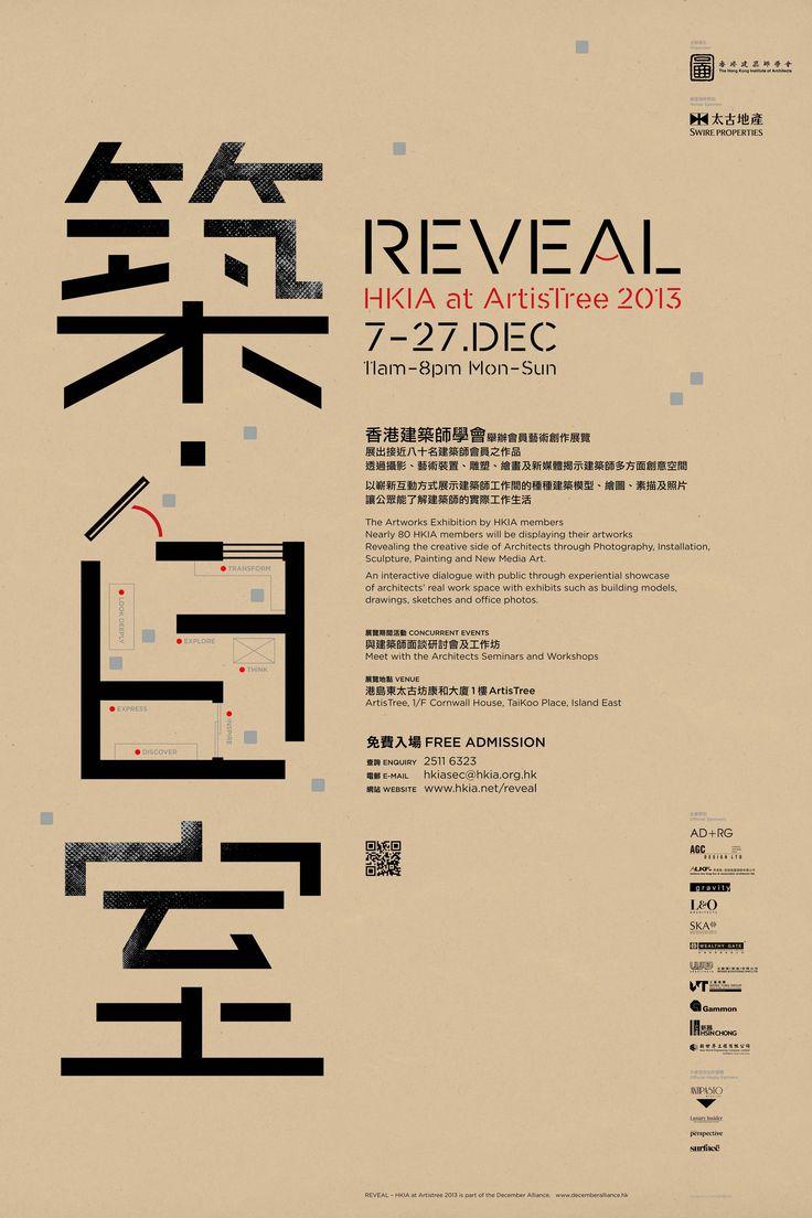 築・自室 REVEAL- HKIA at ArtisTree 2013