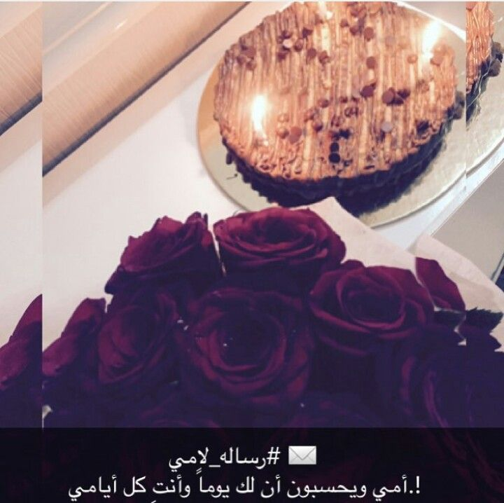 Pin By روح الورد On امي Desserts Cake Food