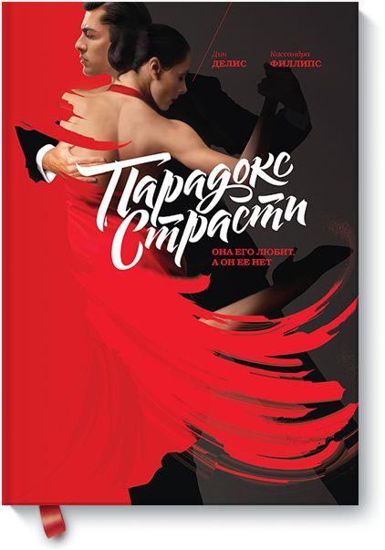 Книгу Парадокс страсти можно купить в бумажном формате — 629 ք, электронном формате eBook (epub, pdf, mobi) — 194 ք.