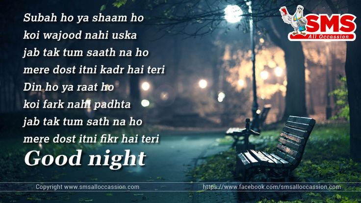 Find most popular Good Night Sms For your Friends and family. We have a Best collection of Good Night SMS, Good Morning SMS, Good Night Sms in Hindi.