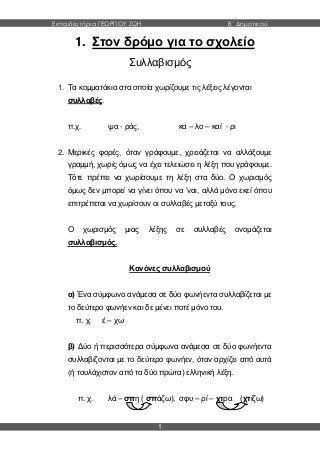 γλώσσα β΄ δημοτικού α΄τεύχος