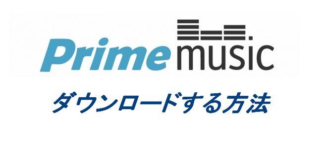 amazon music ダウンロード 保存 先