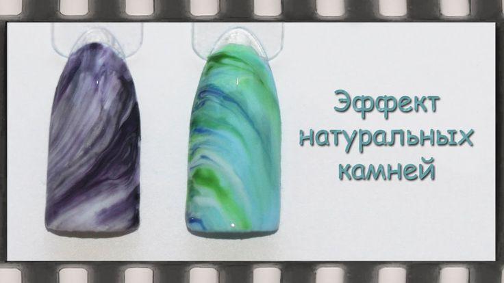 Эффект натуральных камней гель-лаком. Дизайн ногтей эффект мрамора на но...