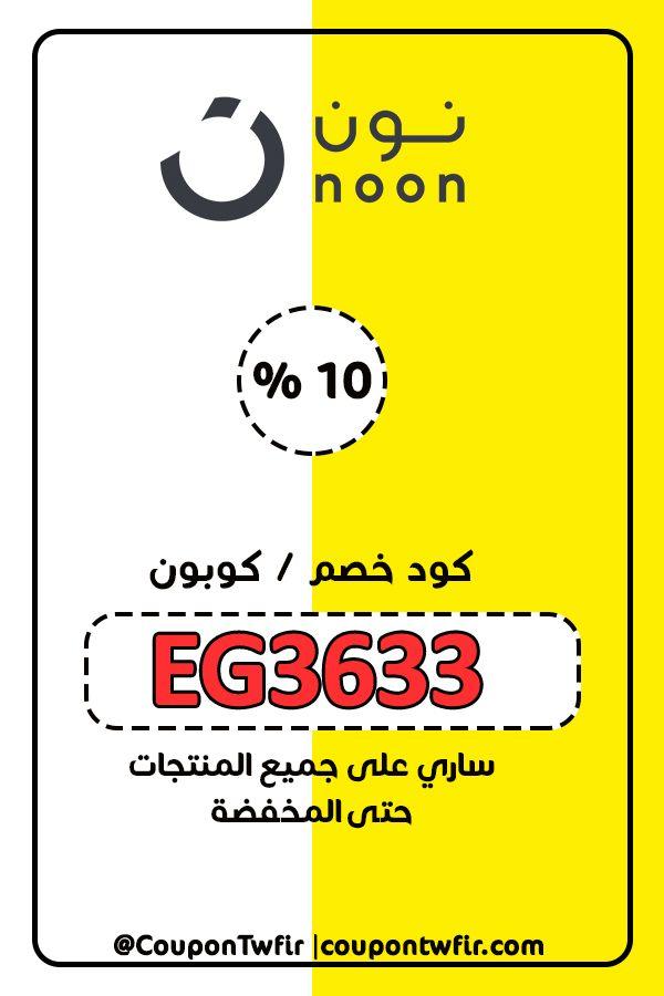 كوبون خصم نون مصر 2020 Snapchat Screenshot Snapchat