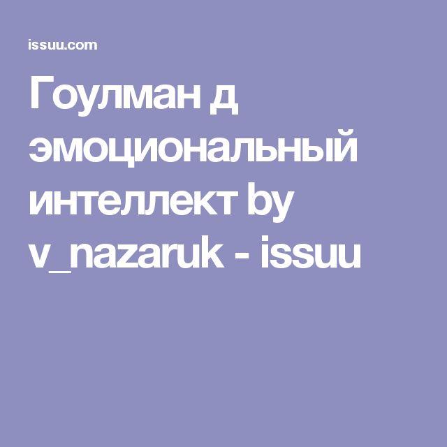 Гоулман д эмоциональный интеллект by v_nazaruk - issuu