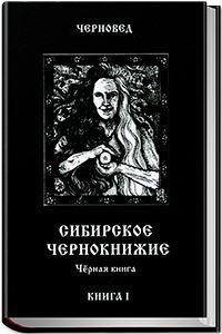 Сибирское Чернокнижие I «Чёрная книга» [Черновед]