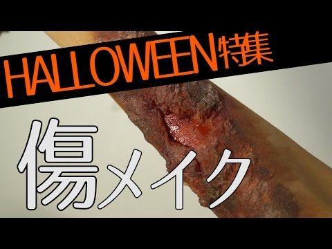ハロウィン傷メイク!ゼラチンを使って超リアルに10分で完成♥ - YouTube