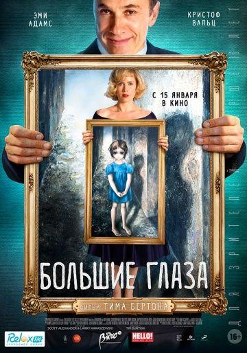 Большие глаза (Big Eyes) 2014 Тим Бертон Кристофер Вальц, Эми Адамс