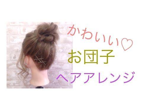 【お団子ヘアアレンジ☆Day offにオススメヘアアレンジ☆】 Way's表参道 吉田達弥 - YouTube