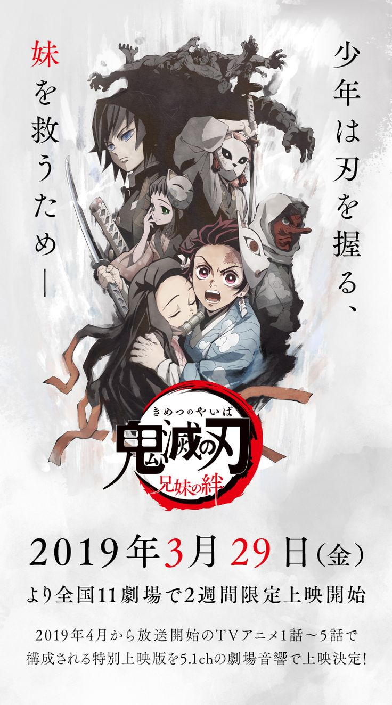 Pin by Shonen Jump Heroes on Kimetsu no Yaiba Anime