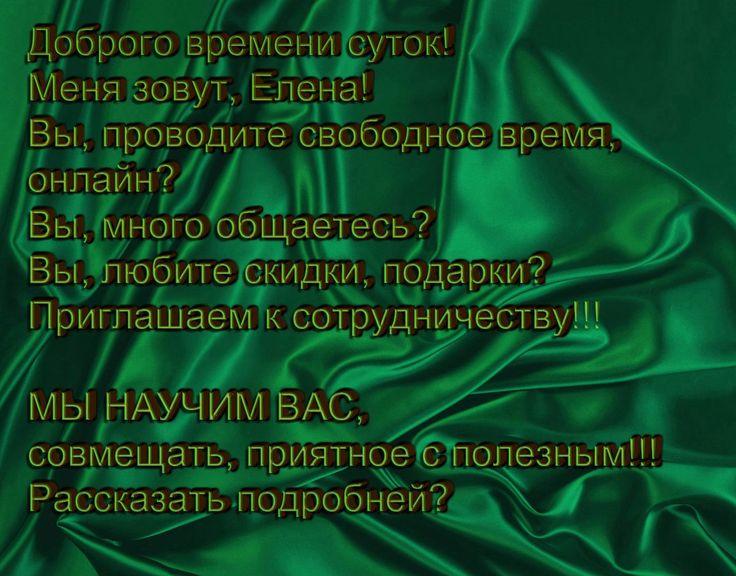 Елена Могиленских