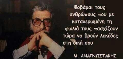 Μ. ΑΝΑΓΝΩΣΤΑΚΗΣ