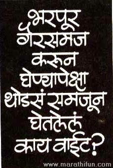 pratek veli aapanach ka samjun ghyach