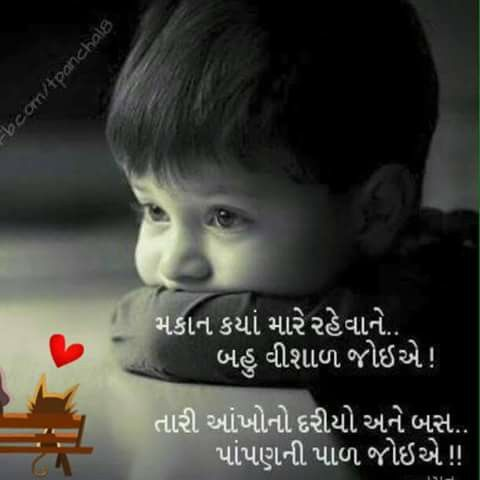 241 best images about Gujarati poems , shayri & jokes on