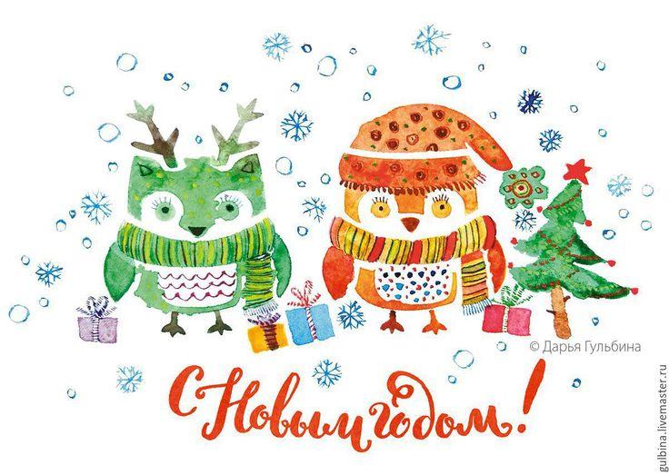 Darina Gulbina. Watercolors & lettering cards. Welcome instagram.com/daryagulbina  facebook.com/clubdaryagulbina  vk.com/clubdaryagulbina #watercolor #watercolors #newyear #happynewyear #christmascard #finearts #handdrawn #drawing #illustration #illustrations #card #cards #postcrossing #postcard #postcards #draw #handmade #crafts #craft #handycrafts #illustrator #calligraphy #lettering #handlettering #watercolorlettering #christmas #christmascards #cards #watercolor #owl #owls